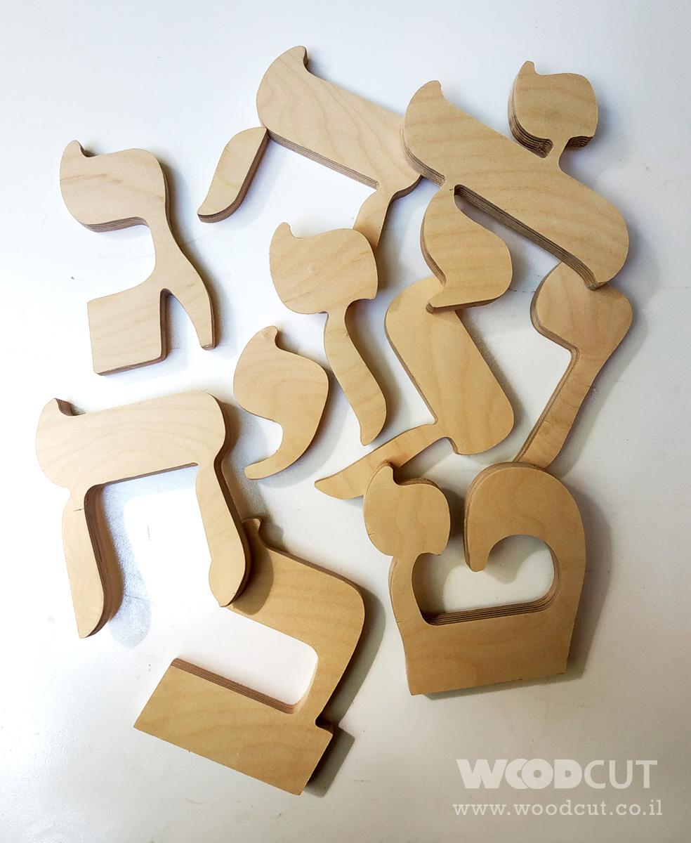 חיתוך אותיות עץ בעברית