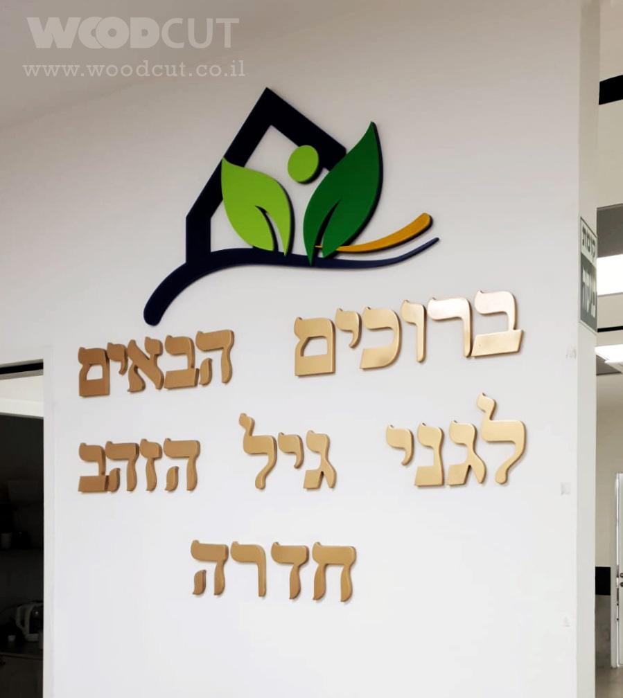 שלט לוגו לבית העסק